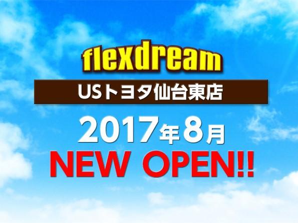 USトヨタ専門店:フレックス・ドリーム【USトヨタ仙台東店】NewOpen-2017_8