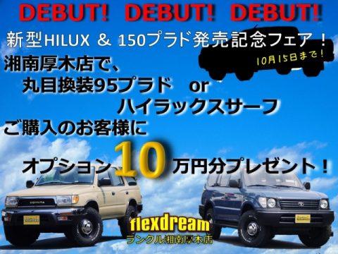 新型HILUX&150プラド発売記念フェア実施中♪♪