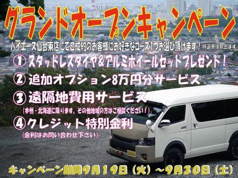 ハイエース仙台東店オープンキャンペーン