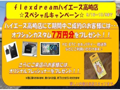 flexdreamハイエース高崎店キャンペーン2017.9