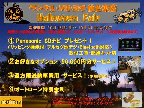 2017年10月ハローウィンフェア flexdream ランクル USトヨタ 仙台東店