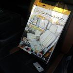 シートヒーターパッケージ