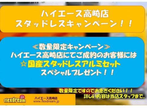 ハイエース高崎【スタッドレスプレゼント】キャンペーン