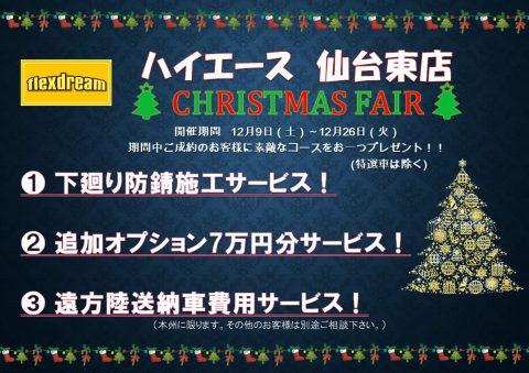 2017年12月クリスマスフェア