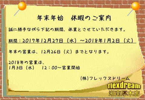 2017-2018休み案内