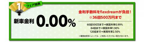 flexdream 仙台東店 新春フェア 2