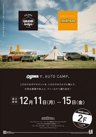 イベント≪Ogawa×flexdream≫&年内の営業日のお知らせ