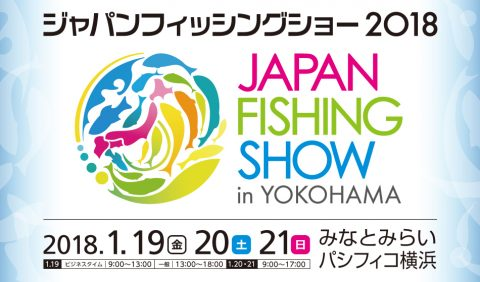 ジャパンフィッシングショー2018_みなとみらい・パシフィコ横浜