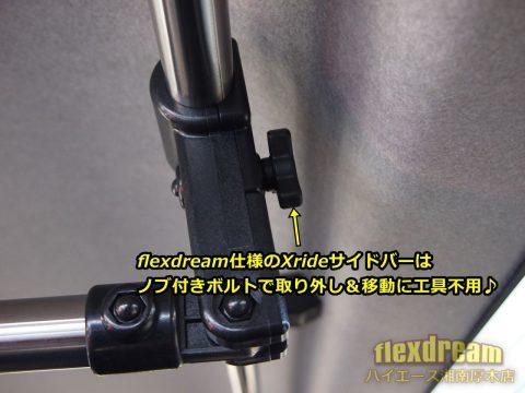 ハイエース用カーメイトクロスライドflexdream仕様ハンガーバー