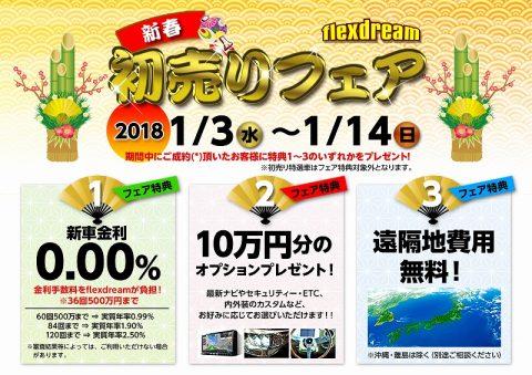 新春初売りフェア2018