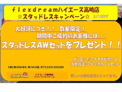 高崎店スタッドレスキャンペーン☆2018.2