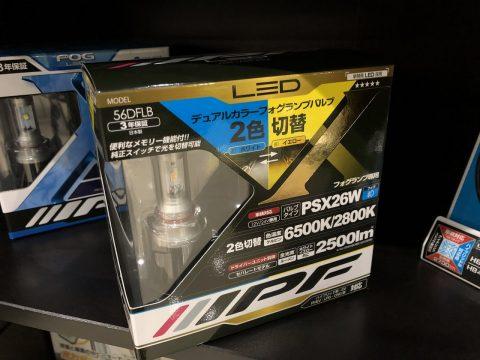 IPF:LEDデュアルカラーフォグバルブ【PSX26W】