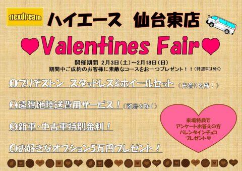 Valentine's Fair新