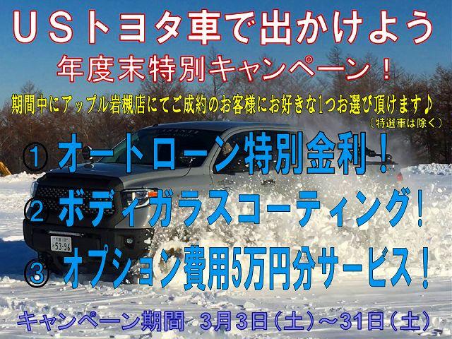 岩槻年度末キャンペーン US TOYOTA専門店 TUNDRA SIENNA SEQUOIA TACOMA