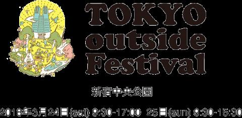 東京アウトサイドフェスティバル2018(新宿中央公園)_ban