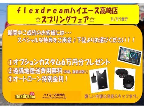 高崎店スプリングキャンペーン2018
