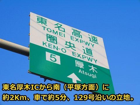 湘南厚木店へのアクセスはこちら!!