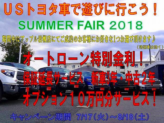 SUMMER FAIR2018 US TOYOTA専門店 アップル岩槻インター店 タンドラ セコイア シエナ