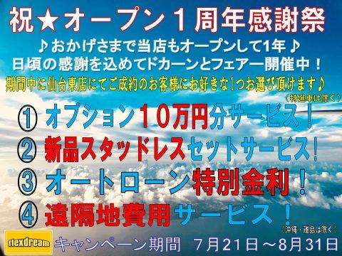 仙台東オープン1周年 [自動保存済み]