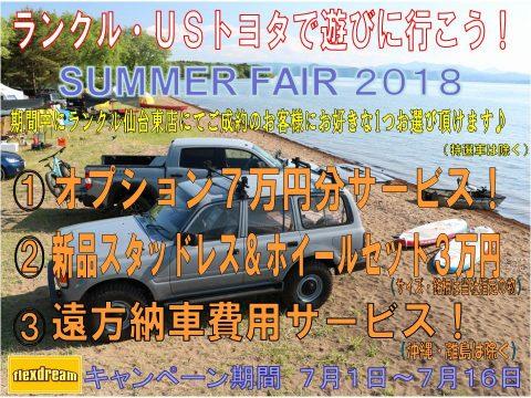 flexdream USトヨタ専門店 社員研修のためお休みを頂きます!(^^)!