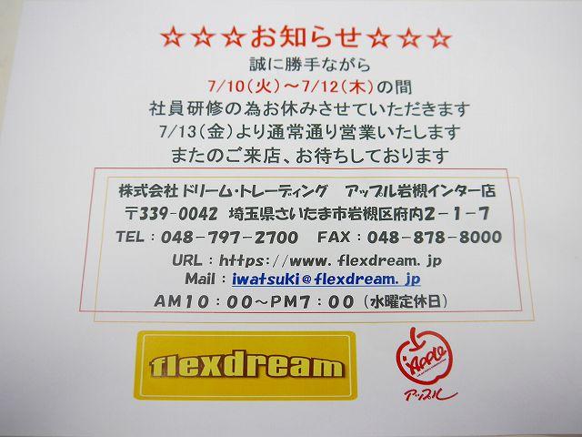 ★社員研修による臨時休業のお知らせ★