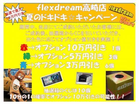 ハイエース高崎キャンペーン 2018.8