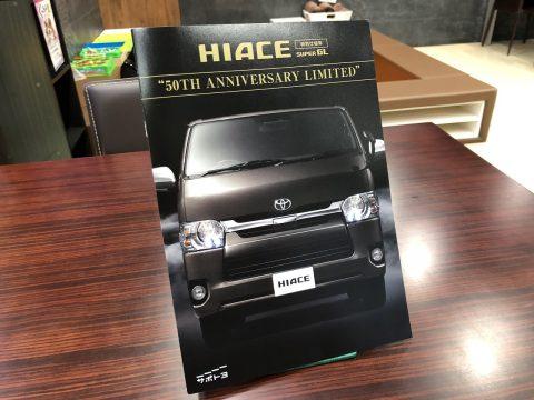 ハイエース50周年記念Limitedカタログ