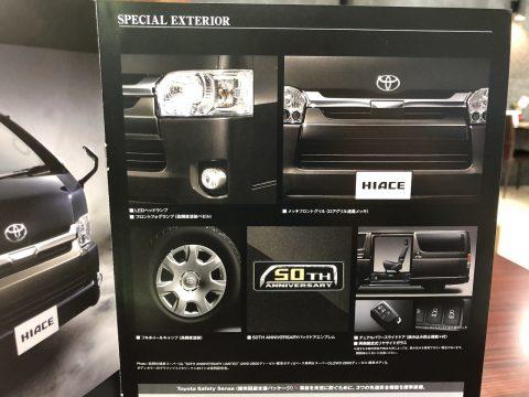 ハイエース50周年記念Limited:専用エクステリア