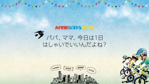 アクティブキッズ2018東京有明_POP