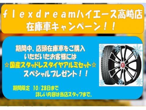 ハイエース高崎キャンペーン2018.10