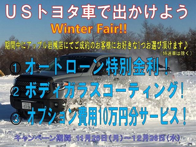 Winter Fair 2018終了迫る!!! 年末年始営業日のお知らせ♪