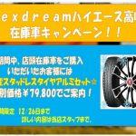 ハイエース高崎キャンペーン2018.12