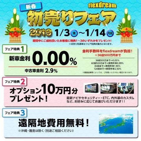 フレックスドリーム_2019年新春初売りフェア
