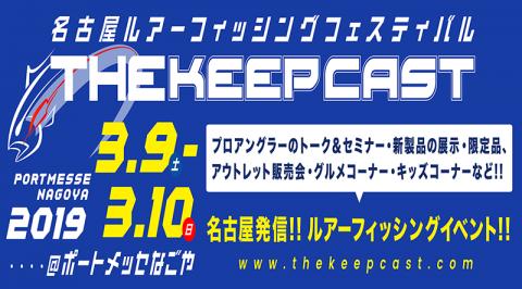 keepcast_2019_ban_small