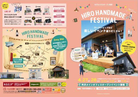 ヒロハンドメイドフェスティバル モデルハウスオープン記念