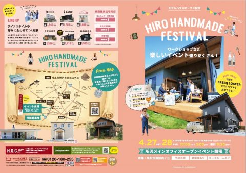 『HIRO HANDMADE FESTIVAL』にランクル60丸目クラシックカスタムを展示中♪♪