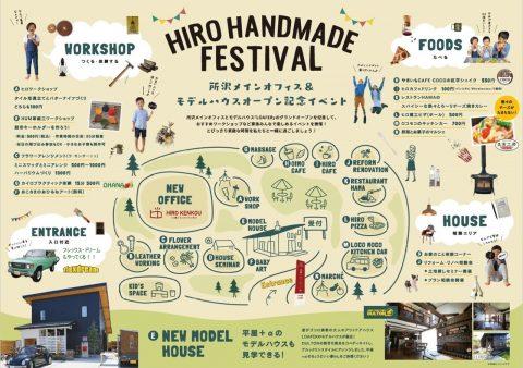 ヒロハンドメイドフェスティバル モデルハウスオープン記念 ランクル60展示