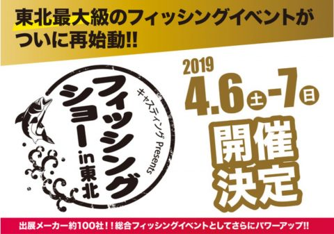 フィッシングショー2019 夢メッセみやぎ
