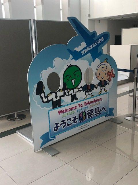 徳島空港 JAL ANA 1時間