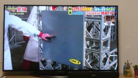 LINE-X TV でんじろう (1)