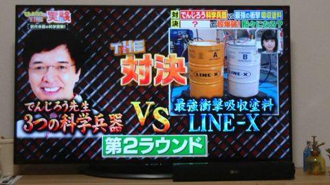 LINE-X TV でんじろう (2)