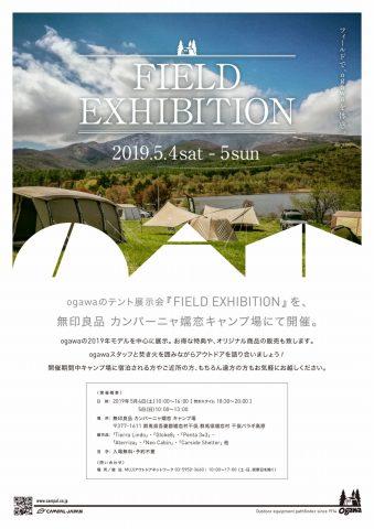 ogawa(オガワ)テント展示会_FIELDEXHIBITION_無印良品カンパーニャ嬬恋キャンプ場2019[1]