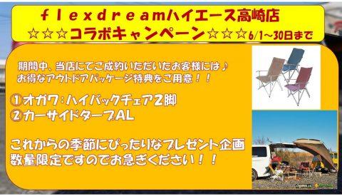 flexdream高崎店キャンペーン19.6