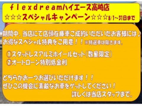 flexdreamハイエース高崎店キャンペーン19.8