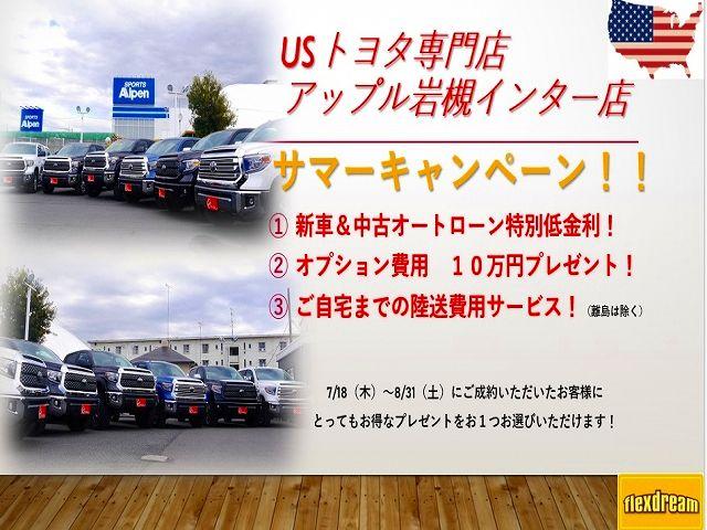 US TOYOTA TUNDRA SIENNA SEQUIA TACOMA 4RUNNER 逆車 逆輸入 アメ車 専門店 アップル岩槻  サマーキャンペーン