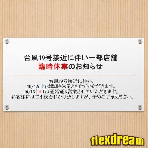 10/12(土)台風19号接近に伴う、flexdream高崎店 臨時休業のお知らせ
