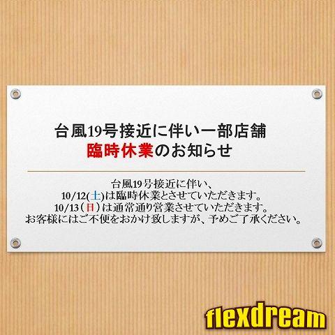 ★★★台風19号接近に伴う臨時休業のお知らせ★★★