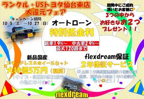 USトヨタ仙台東店では、とってもお得な大還元フェアを開催しています ぜひ来てけらいん~!