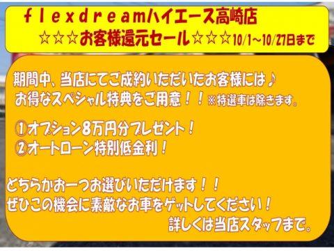flexdreamハイエース高崎キャンペーン2019.10