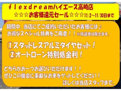 flexdream高崎店キャンペーン2019.11